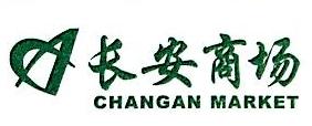 王府井集团北京长安商场有限责任公司 最新采购和商业信息