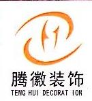 广州腾徽装饰设计工程有限公司 最新采购和商业信息