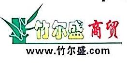 南宁市竹尔盛商贸有限责任公司 最新采购和商业信息