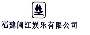 福建省闽江娱乐有限公司 最新采购和商业信息