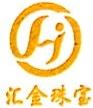 南昌市汇金珠宝首饰有限公司 最新采购和商业信息