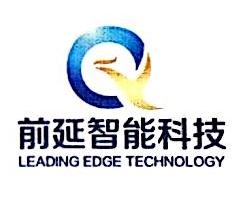 东莞市前延智能科技有限公司 最新采购和商业信息