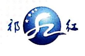 黄山市祁红建工(集团)有限公司 最新采购和商业信息
