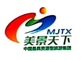 深圳美景天下国际旅行社有限公司 最新采购和商业信息