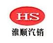 上海淮顺汽车销售服务有限公司 最新采购和商业信息