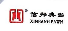 安徽省信邦典当行有限公司