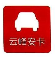 上海云峰安卡二手车经营服务有限公司