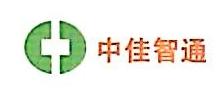 中佳智通(北京)科技有限公司