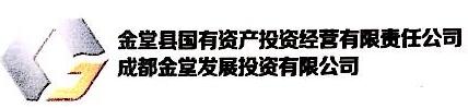金堂县国有资产投资经营有限责任公司