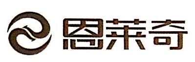 湖南恩莱奇光电科技有限公司 最新采购和商业信息