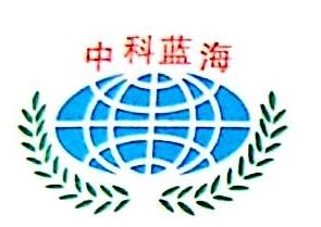 广东中科蓝海节能环保科技有限公司