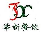 上海举新餐饮管理有限公司 最新采购和商业信息