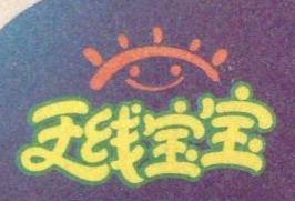沈阳市天线宝宝食品有限公司 最新采购和商业信息