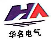 江西华名电气设备有限公司