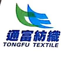 绍兴通富纺织品有限公司 最新采购和商业信息