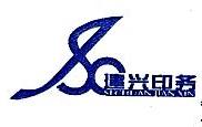 四川建兴印务有限公司 最新采购和商业信息