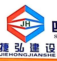 四川省捷弘建设工程有限公司 最新采购和商业信息