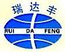 深圳市瑞达丰包装材料有限公司 最新采购和商业信息