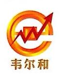 深圳韦尔和资产管理有限公司 最新采购和商业信息