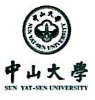 珠海中大国际学术交流中心有限公司 最新采购和商业信息