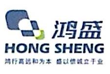辽宁鸿盛环境技术集团有限公司