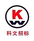 广西科文招标有限公司梧州分公司 最新采购和商业信息