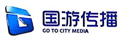 广州国游网络科技股份有限公司