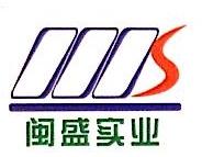 四川闽盛实业有限公司 最新采购和商业信息