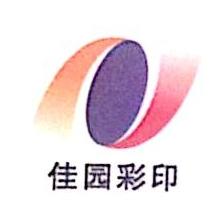 杭州佳园彩色印刷有限公司 最新采购和商业信息