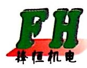 江门市锋恒电机有限公司 最新采购和商业信息