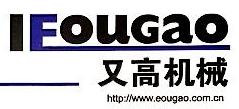 上海又高机械有限公司 最新采购和商业信息