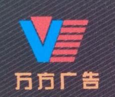 驻马店市万方广告有限公司 最新采购和商业信息