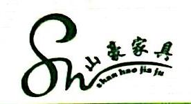 广州山豪家具有限公司