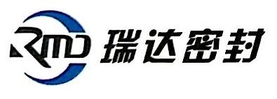 温州瑞达密封件有限公司 最新采购和商业信息