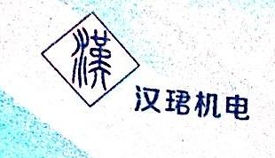 东莞市汉珺机电有限公司