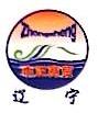 沈阳中正商贸有限公司 最新采购和商业信息