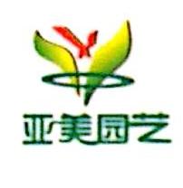 深圳市亚美园艺有限公司 最新采购和商业信息