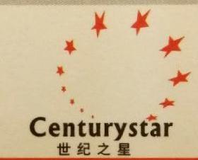 青岛世纪之星影视广告有限公司
