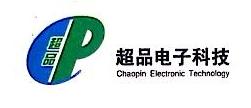 广东超品电子科技有限公司