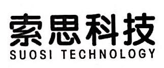 济南索思信息技术有限公司 最新采购和商业信息
