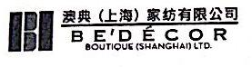 澳典(上海)家纺有限公司