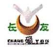 永兴县长友银业有限公司