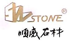 广州市番禺顺威石材工艺有限公司 最新采购和商业信息