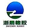 杭州浙晨橡胶有限公司