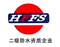 武汉宏丰建筑防水装饰有限公司