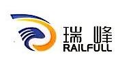 四川瑞峰轨道交通设备有限公司 最新采购和商业信息