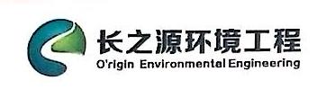 安徽长之源环境工程有限公司