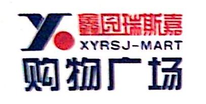 湖北鑫园商贸有限公司 最新采购和商业信息