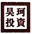 北京昊珂投资管理有限责任公司 最新采购和商业信息