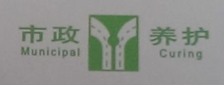 上海中兴双诚隧道养护管理有限公司 最新采购和商业信息